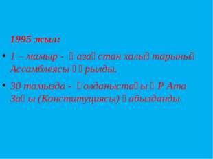 1995 жыл: 1 – мамыр - Қазақстан халықтарының Ассамблеясы құрылды. 30 тамызда