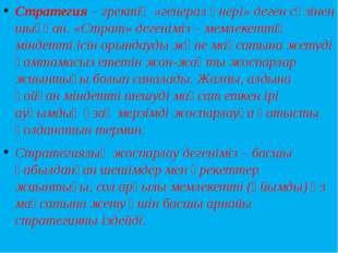 Стратегия – гректің «генерал өнері» деген сөзінен шыққан. «Страт» дегеніміз –