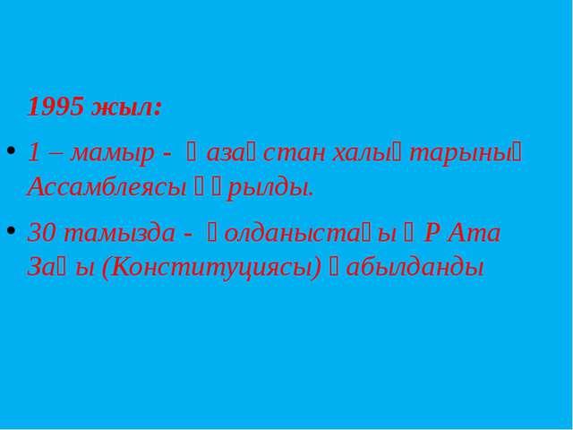 1995 жыл: 1 – мамыр - Қазақстан халықтарының Ассамблеясы құрылды. 30 тамызда...