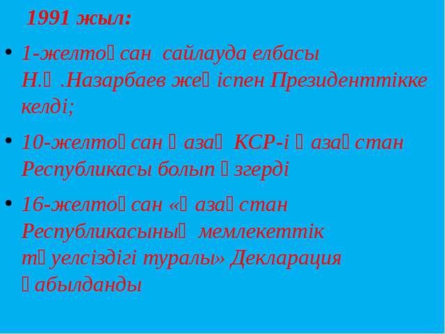 1991 жыл: 1-желтоқсан сайлауда елбасы Н.Ә.Назарбаев жеңіспен Президенттікке...