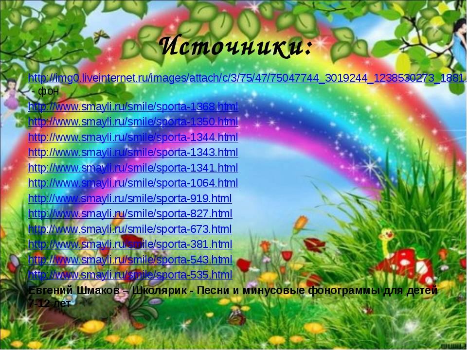 Источники: http://img0.liveinternet.ru/images/attach/c/3/75/47/75047744_30192...