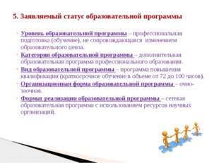 Уровень образовательной программы – профессиональная подготовка (обучение), н