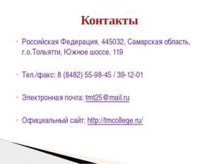 Российская Федерация, 445032, Самарская область, г.о.Тольятти,Южное шоссе, 1