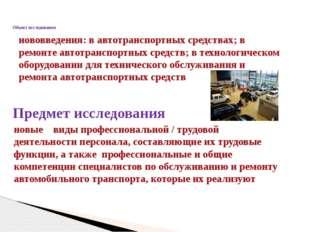 новые виды профессиональной / трудовой деятельности персонала, составляющие и