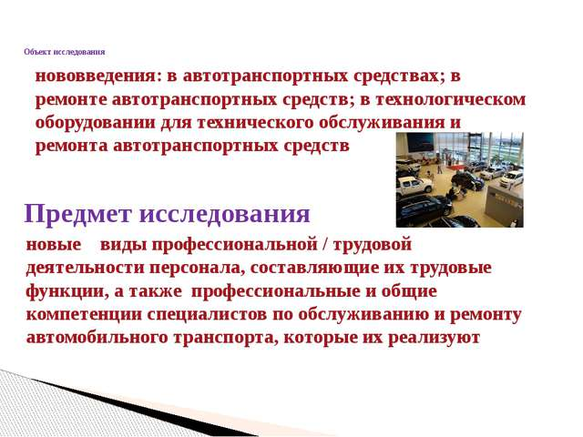 новые виды профессиональной / трудовой деятельности персонала, составляющие и...