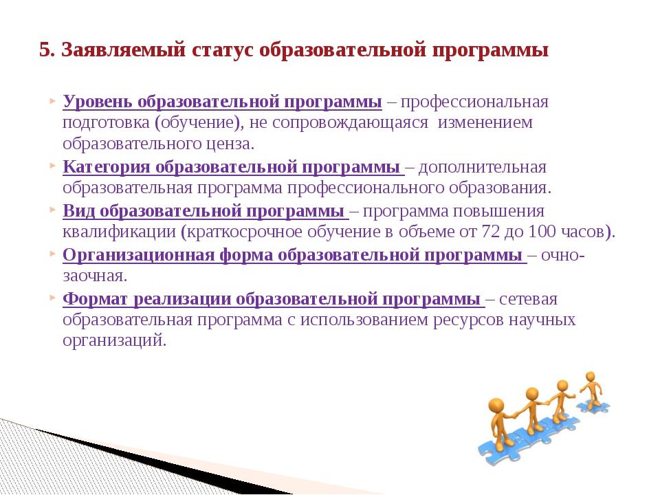 Уровень образовательной программы – профессиональная подготовка (обучение), н...