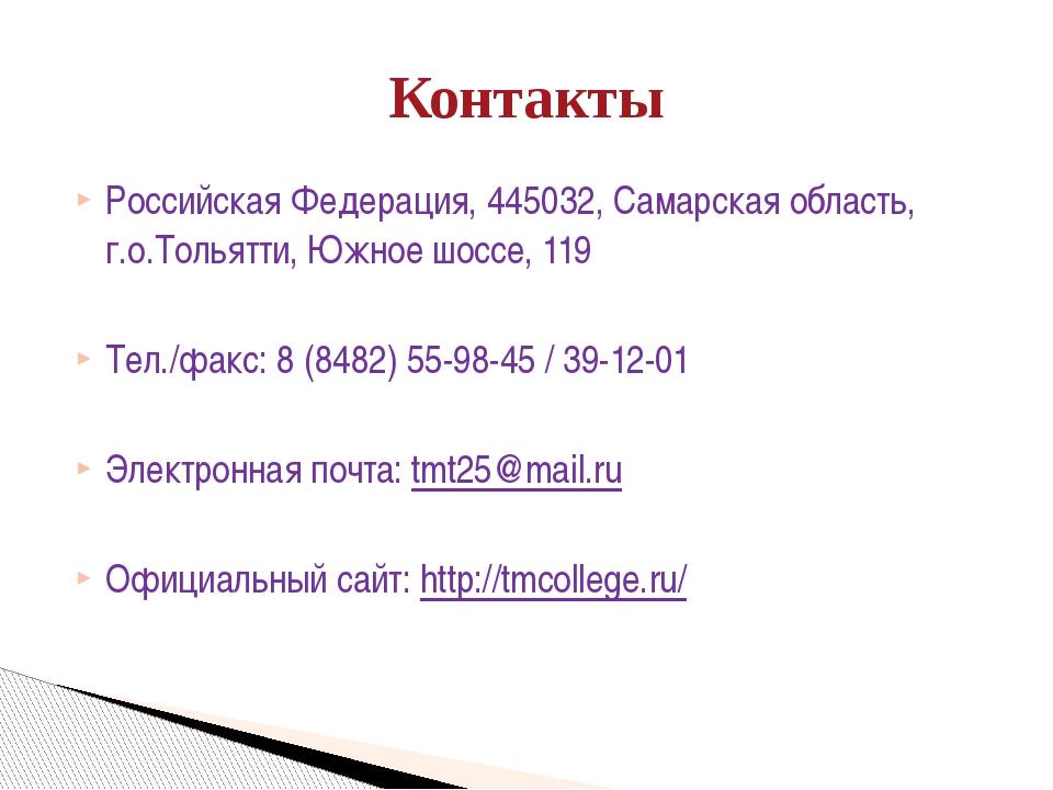 Российская Федерация, 445032, Самарская область, г.о.Тольятти,Южное шоссе, 1...