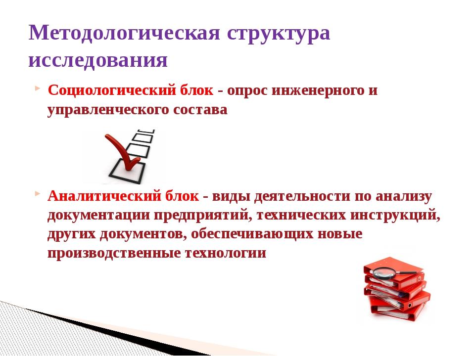 Социологический блок - опрос инженерного и управленческого состава Аналитичес...