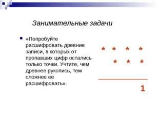 Занимательные задачи «Попробуйте расшифровать древние записи, в которых от пр
