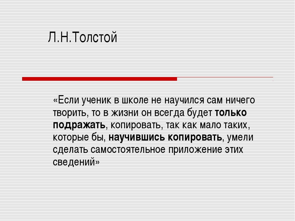 Л.Н.Толстой «Если ученик в школе не научился сам ничего творить, то в жизни о...