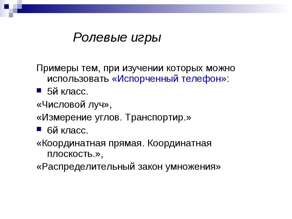 Ролевые игры Примеры тем, при изучении которых можно использовать «Испорченны...