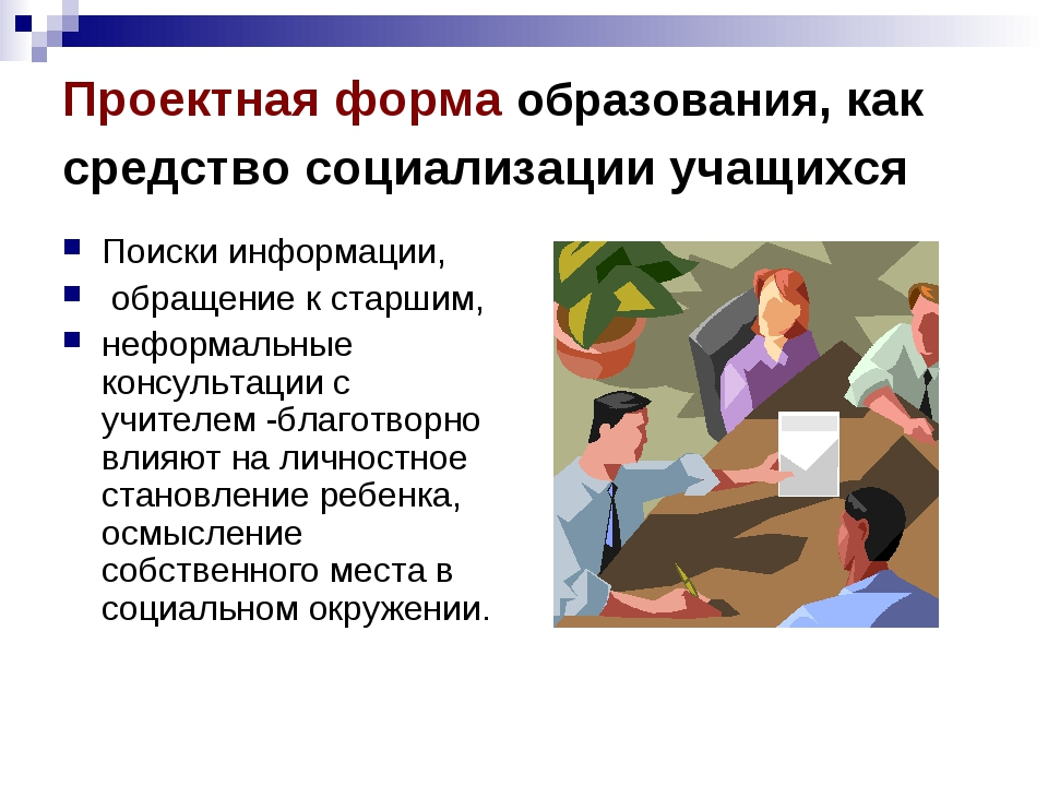 Проектная форма образования, как средство социализации учащихся Поиски информ...