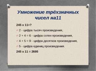 Умножение трёхзначных чисел на11 245 х 11=? 2 - цифра тысяч произведения, 2 +