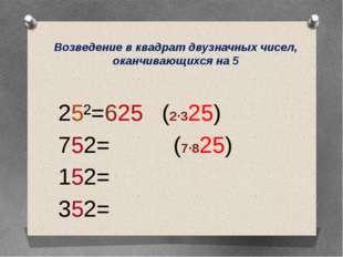 Возведение в квадрат двузначных чисел, оканчивающихся на 5 25²=625 (2·325) 75