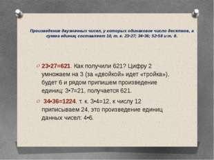 Произведение двузначных чисел, у которых одинаковое число десятков, а сумма е