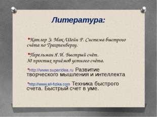 Литература: Катлер Э. Мак-Шейн Р. Система быстрого счёта по Трахтенбергу. Пер