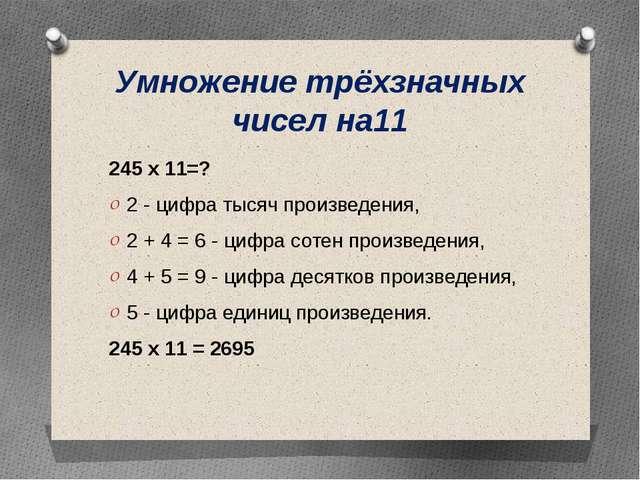 Умножение трёхзначных чисел на11 245 х 11=? 2 - цифра тысяч произведения, 2 +...