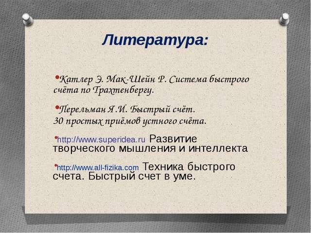 Литература: Катлер Э. Мак-Шейн Р. Система быстрого счёта по Трахтенбергу. Пер...