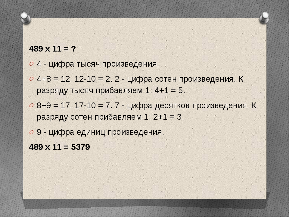 489 х 11 = ? 4 - цифра тысяч произведения, 4+8 = 12. 12-10 = 2. 2 - цифра со...