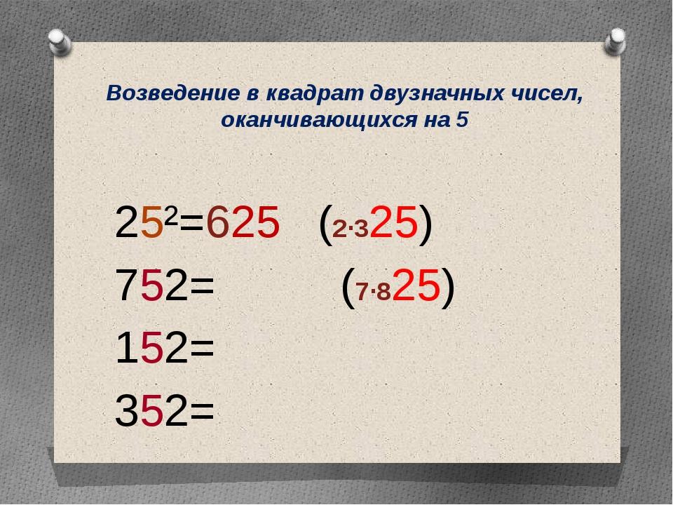 Возведение в квадрат двузначных чисел, оканчивающихся на 5 25²=625 (2·325) 75...