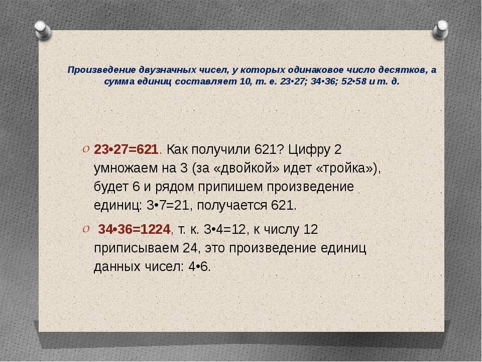 Произведение двузначных чисел, у которых одинаковое число десятков, а сумма е...