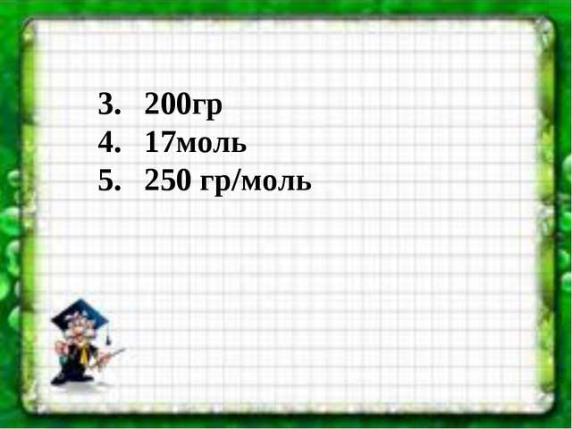 Сөз өрімнің жауабы: 1. Молекула 2. Азот 3. Темір 4. Радон 5. Нейтрон 6. Натрий