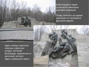 В Белгороде в парке установлен мемориал жертвам оккупации. Перед войной и во