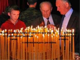 В день памяти и скорби 22 июня в 4 часа утра в Белгороде по православной трад