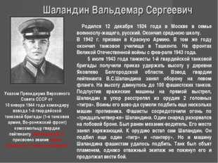 Шаландин Вальдемар Сергеевич  Родился 12 декабря 1924 года в Москве в семье
