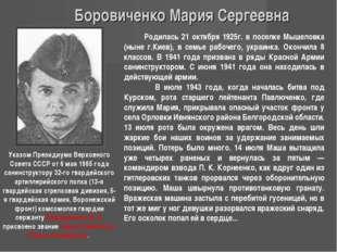 Боровиченко Мария Сергеевна Родилась 21 октября 1925г. в поселке Мышеловка (н