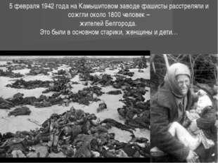 5 февраля 1942 года на Камышитовом заводе фашисты расстреляли и сожгли около