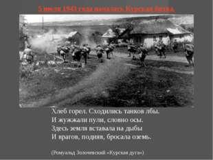 5 июля 1943 года началась Курская битва. Хлеб горел. Сходились танков лбы. И