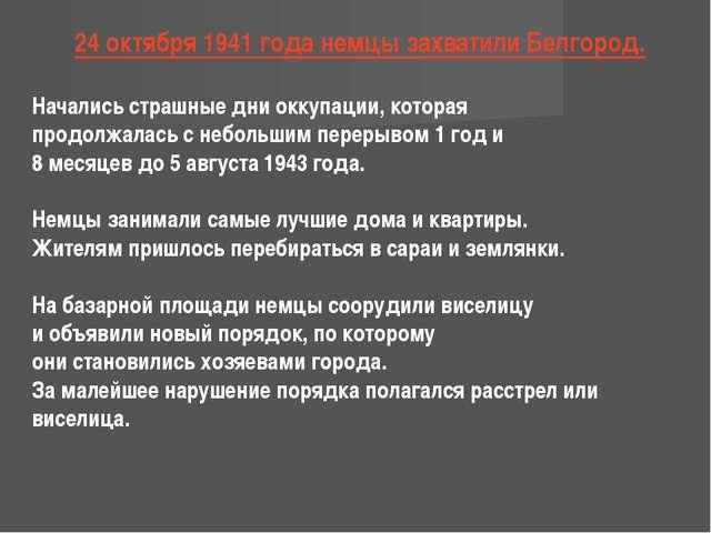 24 октября 1941 года немцы захватили Белгород. Начались страшные дни оккупаци...
