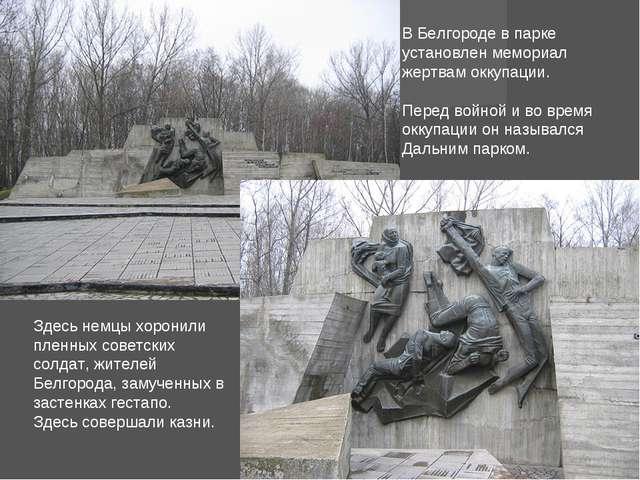 В Белгороде в парке установлен мемориал жертвам оккупации. Перед войной и во...