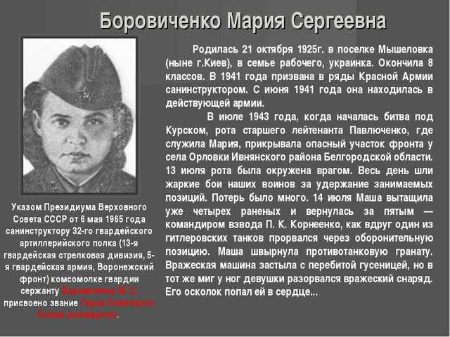 Боровиченко Мария Сергеевна Родилась 21 октября 1925г. в поселке Мышеловка (н...