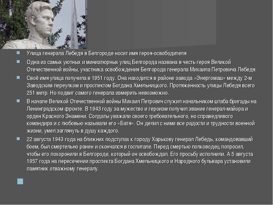 Улица генерала Лебедя в Белгороде носит имя героя-освободителя Одна из самых...