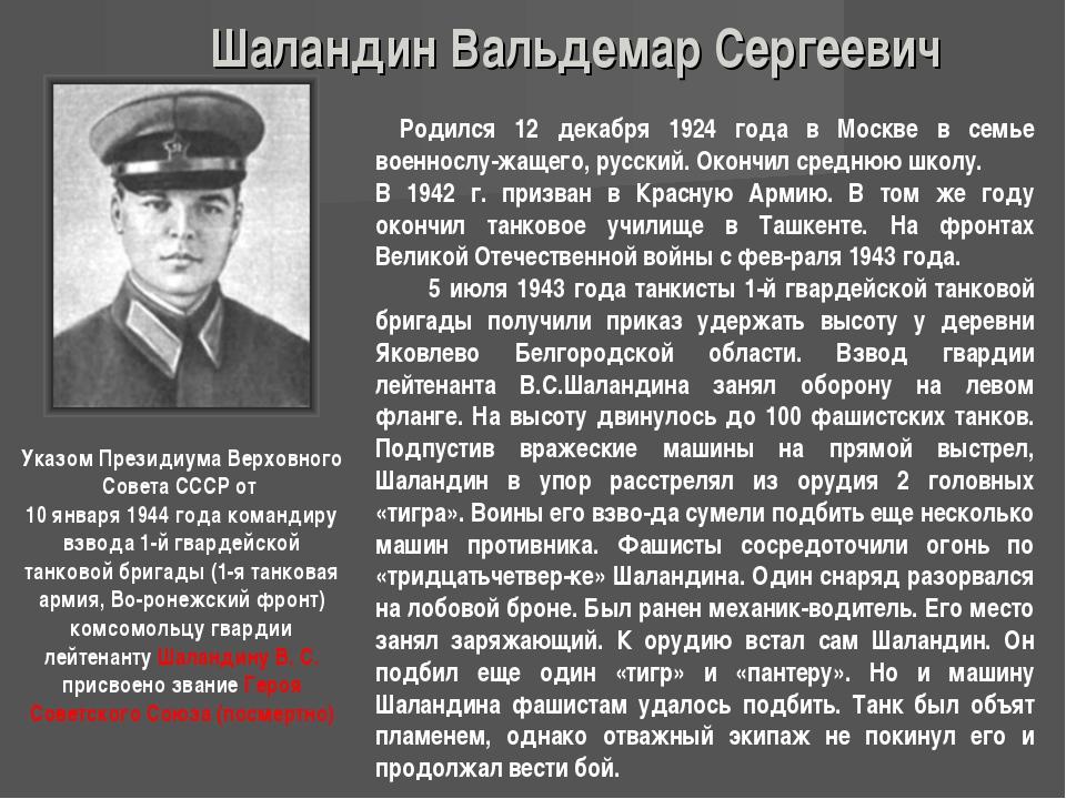 Шаландин Вальдемар Сергеевич  Родился 12 декабря 1924 года в Москве в семье...