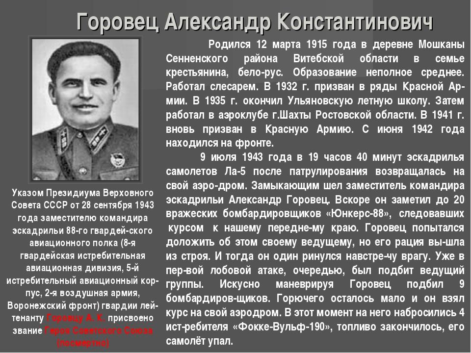 Горовец Александр Константинович Родился 12 марта 1915 года в деревне Мошканы...