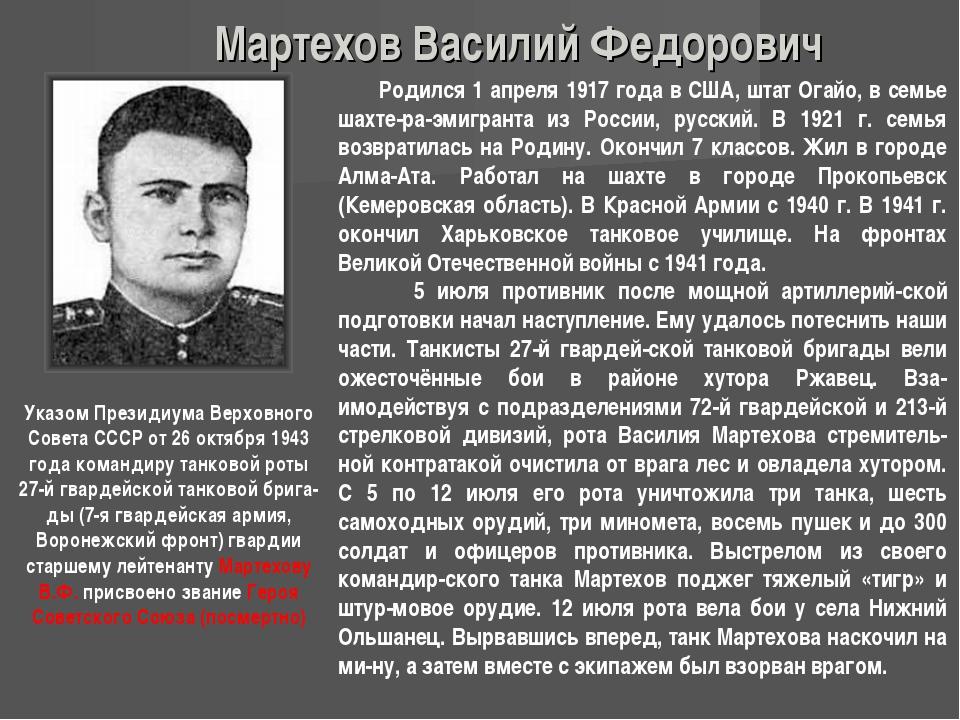 Мартехов Василий Федорович Родился 1 апреля 1917 года в США, штат Огайо, в се...