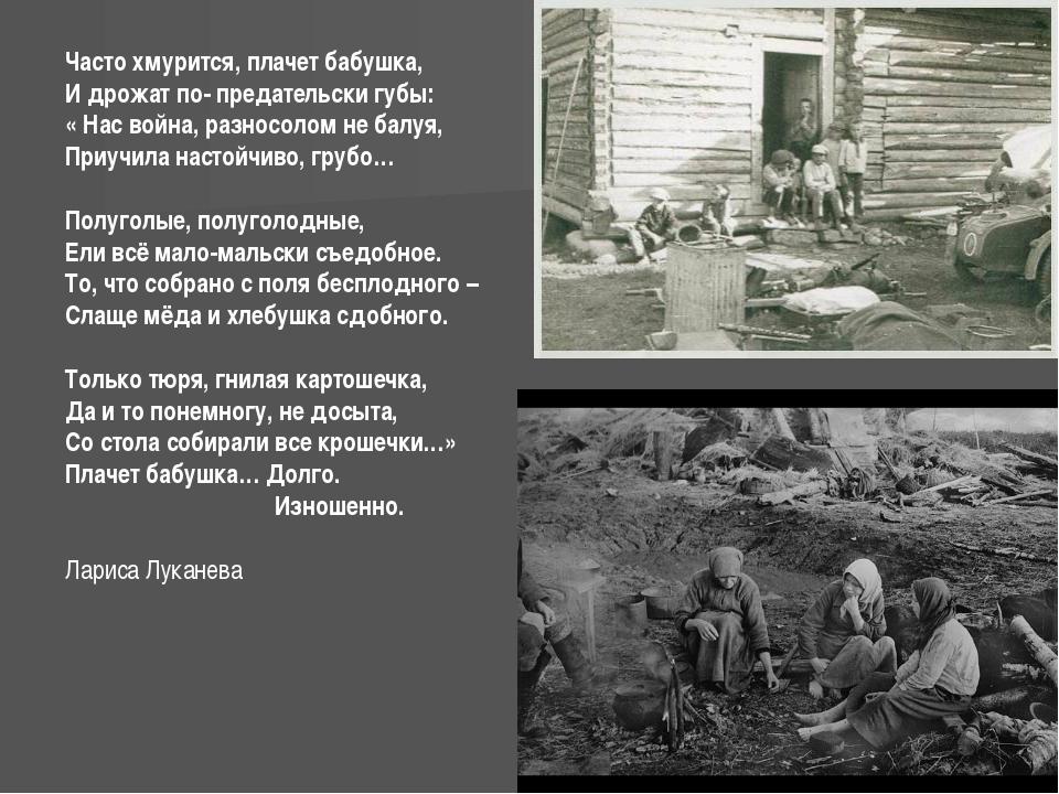 Часто хмурится, плачет бабушка, И дрожат по- предательски губы: « Нас война,...
