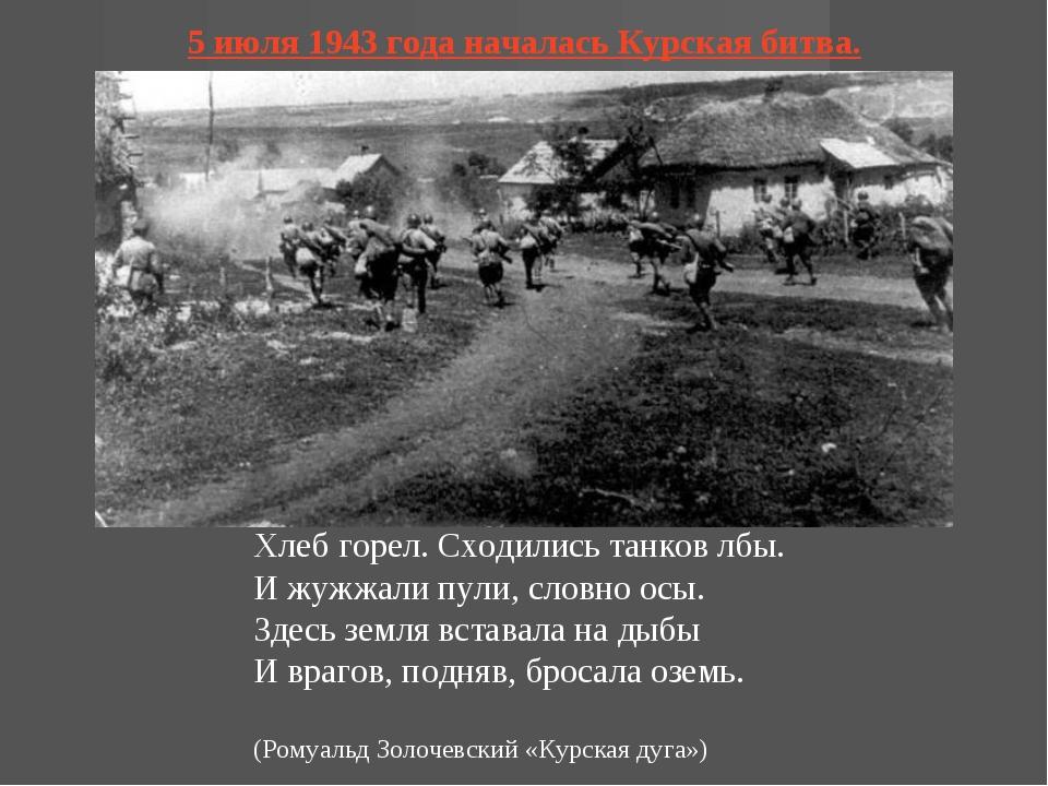 5 июля 1943 года началась Курская битва. Хлеб горел. Сходились танков лбы. И...
