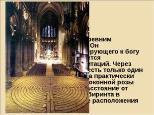 Пол собора украшен древним лабиринтом 1205 года. Он символизирует путь верующ