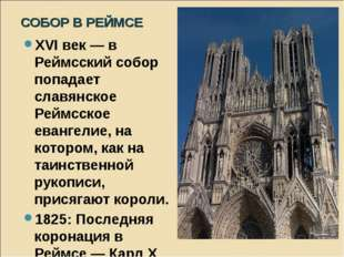 СОБОР В РЕЙМСЕ XVI век — в Реймсский собор попадает славянское Реймсское еван