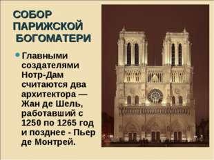 СОБОР ПАРИЖСКОЙ БОГОМАТЕРИ Главными создателями Нотр-Дам считаются два архите