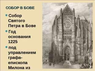 СОБОР В БОВЕ Собор Святого Петра в Бове Год основания 1225 под управлением гр