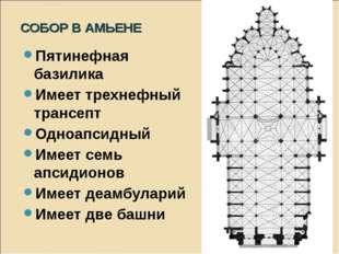 СОБОР В АМЬЕНЕ Пятинефная базилика Имеет трехнефный трансепт Одноапсидный Име