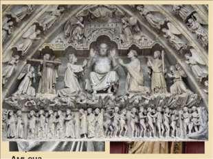 СОБОР В АМЬЕНЕ Скульптурные украшения трех порталов собора посвящены трем сюж