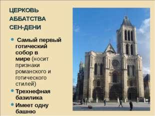 ЦЕРКОВЬ АББАТСТВА СЕН-ДЕНИ Самый первый готический собор в мире(носит призн