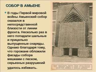 СОБОР В АМЬЕНЕ В годы Первой мировой войны Амьенский собор оказался в непосре