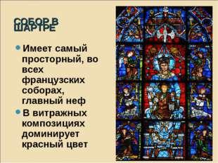 СОБОР В ШАРТРЕ Имеет самый просторный, во всех французских соборах, главный н